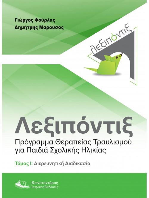 ΛΕΞΙΠΟΝΤΙΞ_εξωφυλλο-500x665