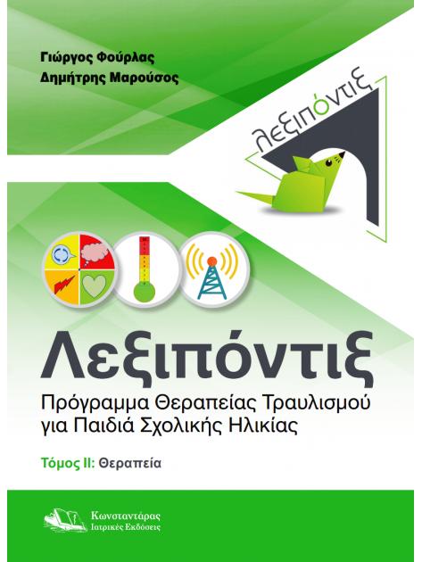 Λεξιποντιξ_2οςΤομος_εξωφυλλοFIN-Copy-473x630