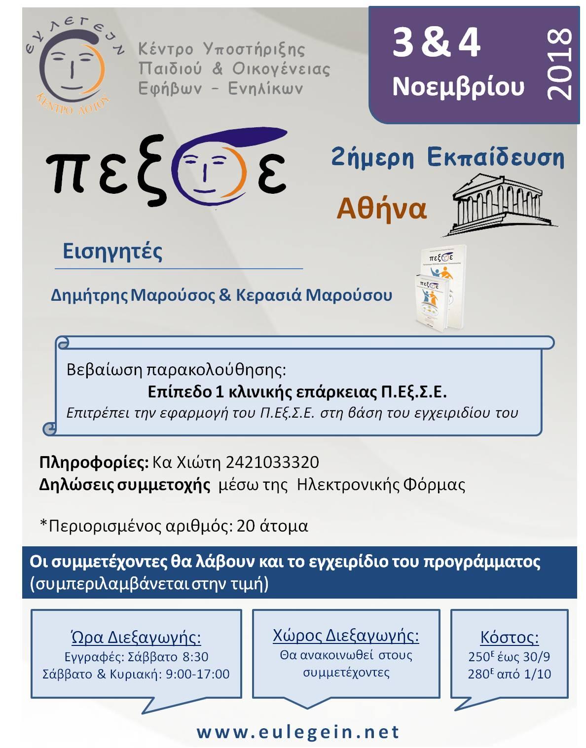 181103 Εκπαίδευση Π.Εξ.Σ.Ε. (Αφίσα)