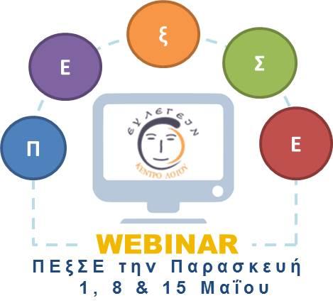 logo webinar (μεγάλο)